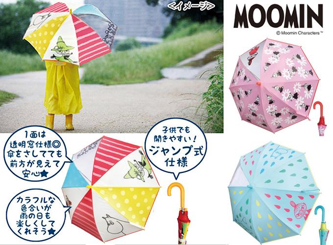 moominムーミン キッズ ジャンプ傘.jpg