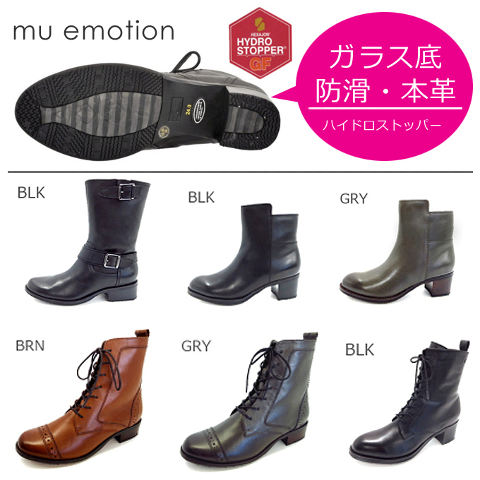 mu emotion 防滑 本革 婦人エレガントブーツ.jpg