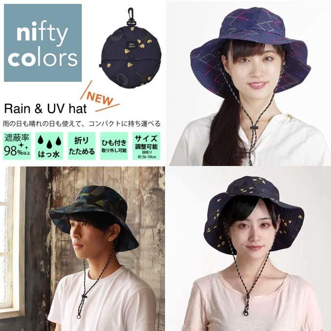 niftycolorsニフティカラーズ レイン&UVハット 帽子 撥水 畳める.jpg
