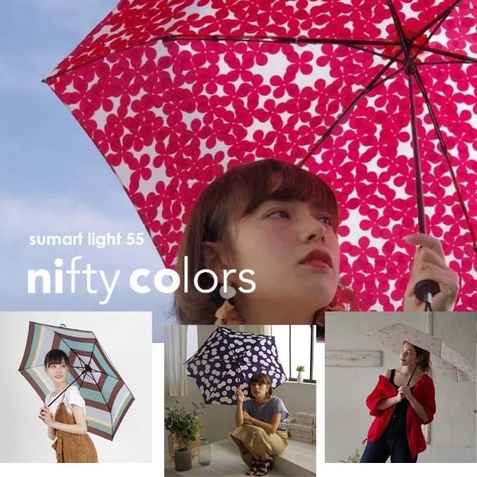 niftycolorsニフティカラーズ 雨傘 UV 折傘 カーボン軽量 ミニ55 sumart light 55_1.jpg