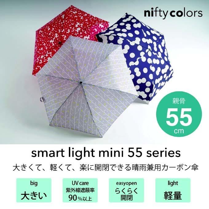 niftycolorsニフティカラーズ 雨傘 UV 折傘 カーボン軽量 ミニ55 sumart light 55_2.jpg