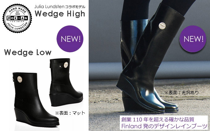 nokian_wedge high low boots.jpg