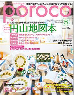 poroco2013_5月号.jpg