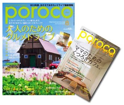 poroco2013_8月号.jpg