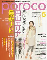 poroco5月号_cover.jpg
