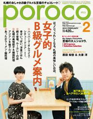 poroco_2012_2月号.jpg