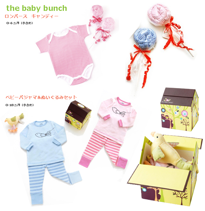 the baby bunch_出産祝い_ギフト.jpg