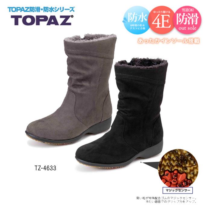 topaz 4633 防水防滑ブーツ.jpg