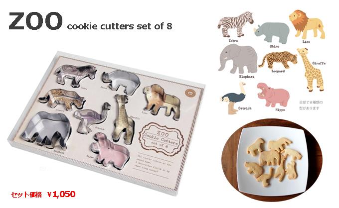 zoo cookie cutters set of 8.jpg